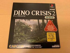 PS体験版ソフト ディノクライシス2 カプコン /CAPCOM DINO CRISIS 未開封 非売品 送料込み プレイステーション PlayStation DEMO DISC