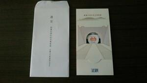 近鉄  近畿日本鉄道 創業百周年記念乗車券、開封済みですが未使用2枚セットです、有効期間はきれています。