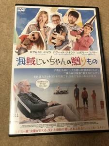 洋画DVD「海賊じいちゃんの贈りもの」