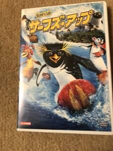 アニメDVD 「サーフズ・アップ」新人サーファー、コディが全てを懸けてビッグウェーブに挑む