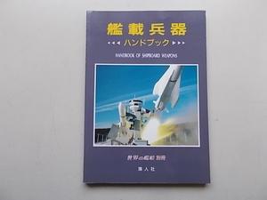 世界の艦船 別冊 艦載兵器ハンドブック