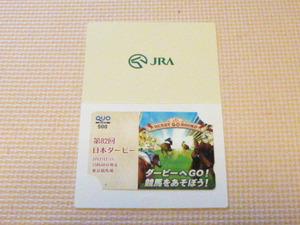非売品 JRA 2015年 第82回 日本ダービー クオカード 東京競馬場限定  ドゥラメンテ 当選品