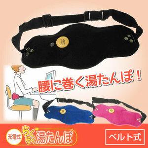 заряжающийся удобно грелка ременного типа модель черный розовый 2 шт. комплект