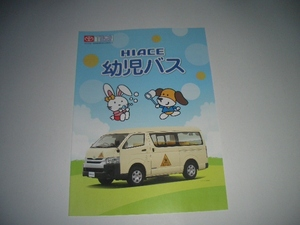 トヨタ ハイエース 幼児バス カタログ 2019年10月 ☆美品