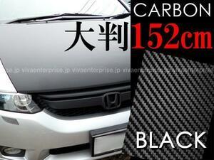 大判 リアル 3D カーボン調シート 152cm×100cm 黒 ブラック カッティングシート 車 外装/16Ξ
