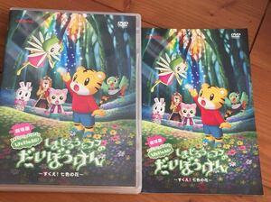 DVD 劇場版しまじろうのわお!しまじろうとフフのだいぼうけん すくえ!七色の花