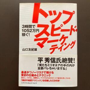 トップスピード・マーケティング : 3時間で1052万円稼ぐ!