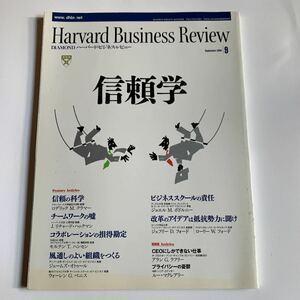 ハーバード・ビジネス・レビュー2009年 09月号『信頼学』