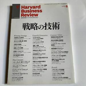 ハーバード・ビジネス・レビュー2010年 08月号『戦略の技術』