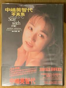 中嶋美智代 写真集 「そばにいて」Stay with me 中嶋ミチヨ