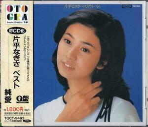 【即決】片平なぎさ 「 ベスト / 純愛 」CD/帯付
