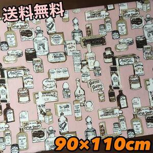 レトロ ボトル柄 生地 はぎれ 布 ハンドメイド 90×110 ピンク
