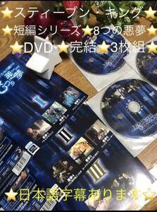 「スティーブン・キング短編シリーズ 8つの悪夢(ナイトメアズ) 1、2、3」DVD3本組