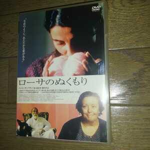 DVD『ローサのぬくもり』マリア・ガリアナ 未開封 即決