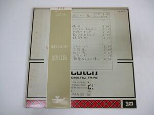 RM-67451 LPレコード 加川良 親愛なるQに捧ぐ UX-8010 帯付き