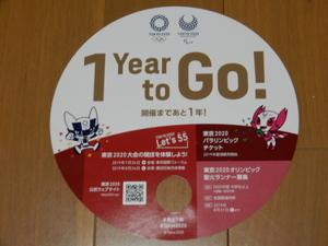 ■非売品・レア 東京オリンピック1年前イベントオリジナルうちわ 1Year to Go! ミライトワ/ソメイティ パラリンピック