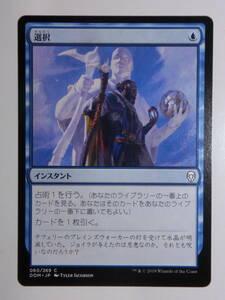 【MTG】選択 日本語1枚 ドミナリア DOM コモン