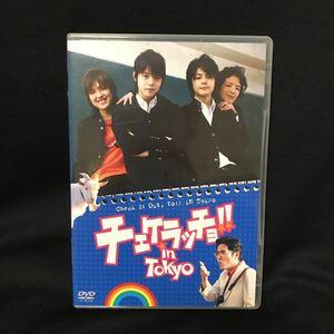 送料無料!チェケラッチョ!! in TOKYO DVD-BOX〈2枚組〉 国内正規品 窪田正孝 ドラマ 連ドラ