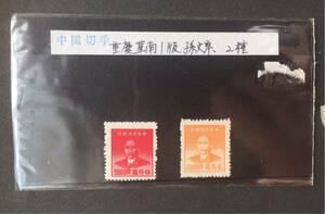 ◆中国切手◆未使用2種 重慶華南1版 孫文票