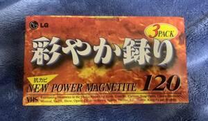 LG 彩やか録り VHS 120 抗カビ 3パック ビデオカセットテープ T-120PM-3P 未開封未使用