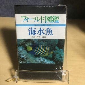 フィールド図鑑 海水魚 益田一