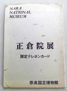 正倉院展限定テレホンカード 50度数 奈良国立博物館 正倉院宝物 漆金薄絵盤