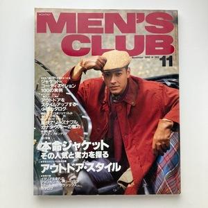 MEN'S CLUB メンズクラブ 特集:秋の本命 ジャケットとアウトドア 1992年 11月 No.382 付録あり <ゆうメール>
