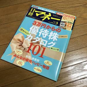 経済雑誌AA☆日経マネー2011年3月号
