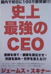 史上最強のCEO 世界中の企業を激変させるたった4つの原則