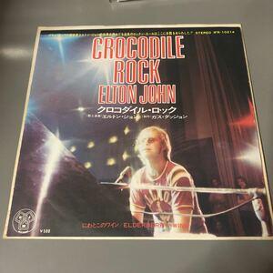 エルトン・ジョン クロコダイル・ロック 国内盤7インチシングルレコード