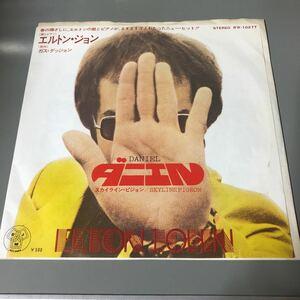 エルトン・ジョン ダニエル 国内盤7インチシングルレコード