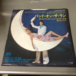 ポール・マッカートニー バンド・オン・ザ・ラン 国内盤7インチシングルレコード