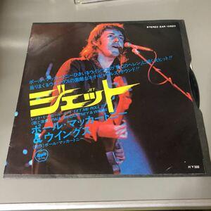 ポール・マッカートニー ジェット 国内盤7インチシングルレコード