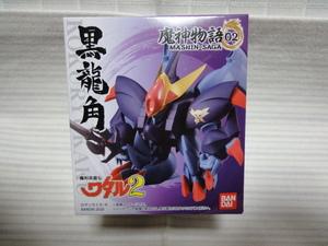 新品 魔神物語 02 MASHIN-SAGA 黒龍角 未開封 魔神英雄伝ワタル