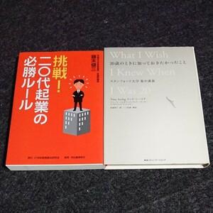 20代向け啓発本