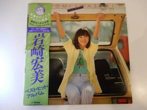 【LP】!送料510円!)帯あり「岩崎宏美 ベスト・ヒット・アルバム」あざやかな場面、二十才前、センチメンタル、二重唱、霧のめぐり逢い