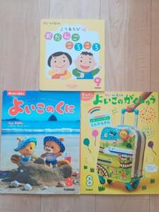 学研 絵本3冊セット
