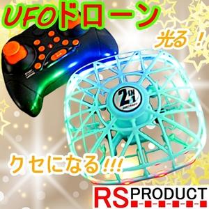 RSプロダクト 【超簡単】UFO ドローン 障害物センサーで安心! 知育玩具 子供用 プレゼント 小型 日本語説明書付 200g以下 おもちゃ 子ども