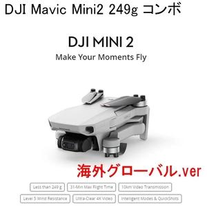 RSプロダクト DJI Mavic mini2 combo 249g グローバル.ver マビックミニ 海外バージョン!