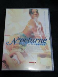 ノクターン-秘密の性歴-★送込・即決・DVD★フレンチエロス/Nocturne