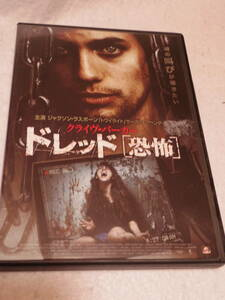 ドレッド[ 恐怖 ]★送込・即決・DVD★クライヴ・バーカー原作『血の本/腐肉の晩餐』