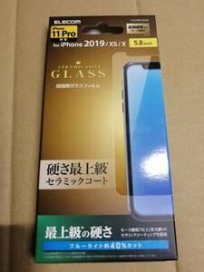 エレコム iPhone 11 Pro / XS / X ガラスフィルム セラミックコート BL ブルーライトカット 5.8inch TH-A19BFLGGCBL 4549550147347