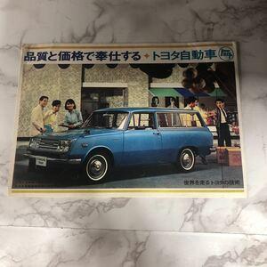 トヨタ 旧車カタログ 昭和レトロ 当時物 管理番号:1960