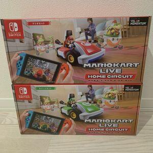 Nintendo Switch マリオカート ホームサーキット マリオセット ルイージセット 新品未開封
