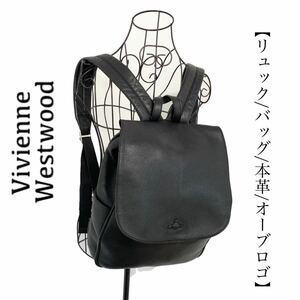 【送料込み】Vivienne Westwood ヴィヴィアン リュック バッグ 本革 レザー ブラック 黒 カバン ユニセックス オーブ