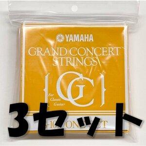 ★新品 送料無料 【弦×3セット】YAMAHA ヤマハ S10 Set クラシックギター弦 ハイテンション 定形外郵便