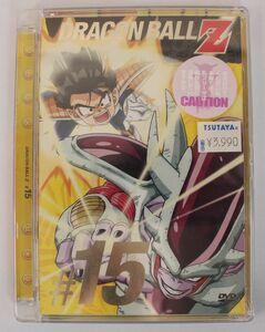 送料無料【未開封】ドラゴンボールZ DVD 15巻 プラケースにダメージあり【DRAGON BALL 鳥山明】