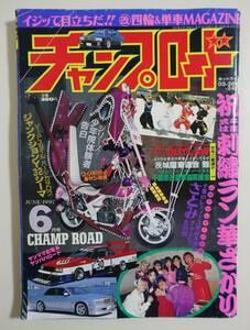 『チャンプロード1997年6月号116号』WEST JAPAN OUTLAW 関東連合鯨 千葉県改造車協同組合 房総・美麗會 ヤンキー 暴走族 ヤングオート