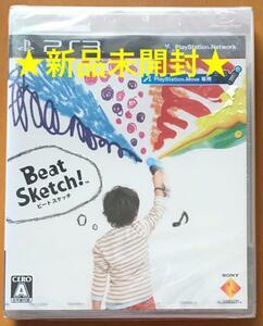 送料無料 PS3 Beat Sketch! ビート スケッチ 新品未開封 PlayStation Move専用 プレイステーション3 即決 匿名配送