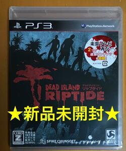 送料無料 PS3 DEAD ISLAND RIPTIDE 新品未開封 デッド アイランド リップタイド スパイク・チュンソフト 即決 匿名配送